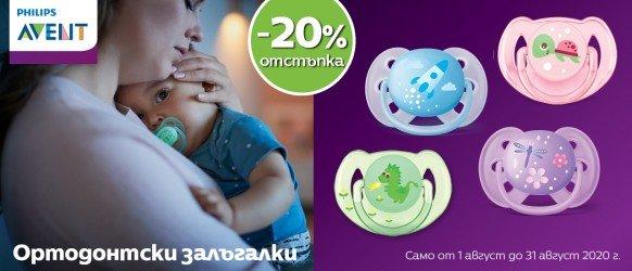 ПРОМОЦИЯ!!! Philips AVENT: 20% ортодонтични залъгалки