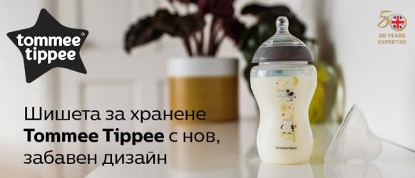 Шишета за хранене Tommee Tippee с нов, забавен дизайн