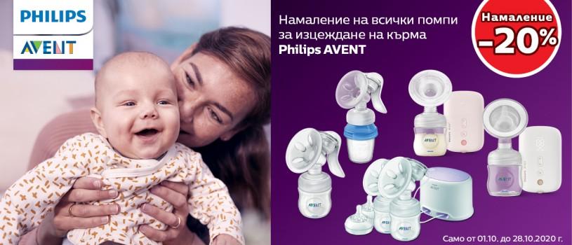 ПРОМОЦИЯ!!! Philips AVENT: 20% помпи за изцеждане на кърма