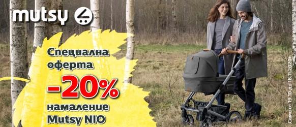 ПРОМОЦИЯ!!! Mutsy NIO: 20% колички и аксесоари