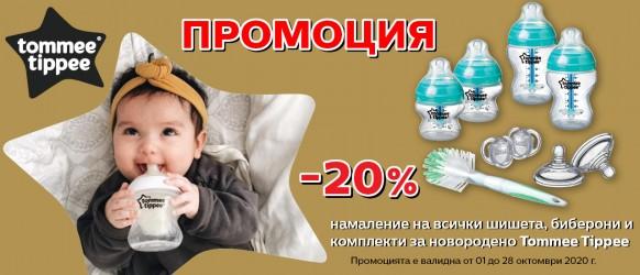 ПРОМОЦИЯ!!! Tommee Tippee: 20% шишета, биберони и комплекти за новородено