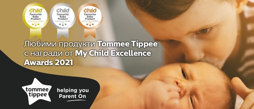 Родителите по цял свят използват и препоръчват продуктите Tommee Tippee, и затова са сред отличените бебешки продукти от конкурса My Child Excellence Awards 2021