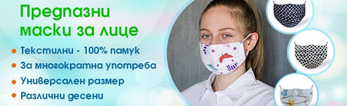 Предпазни маски за лице