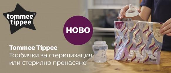 НОВО от  Tommee Tippee - Торбички за стерилизация и стерилно пренасяне!