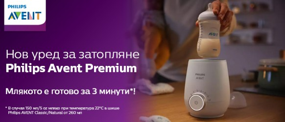 Нов уред за затопляне на храна Philips AVENT Premium