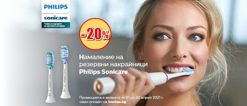 ПРОМОЦИЯ!!! Philips Sonicare: 20% намаление на резервни накрайници за звукови четки за зъби Philips Sonicare