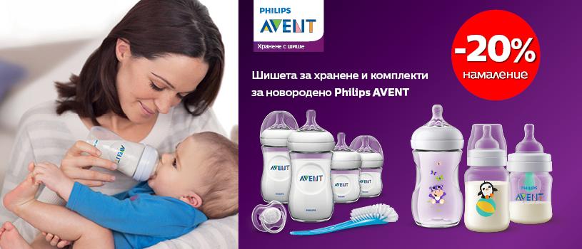 ПРОМОЦИЯ!!! Philips AVENT: 20% шишета за хранене и комплекти за новородено