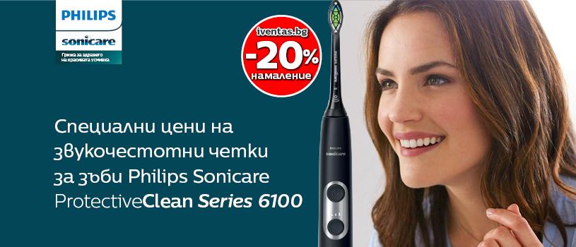 ПРОМОЦИЯ!!! Philips Sonicare: 20% Звукочестотни четки за зъби и Комплекти ProtectiveClean Series 6100
