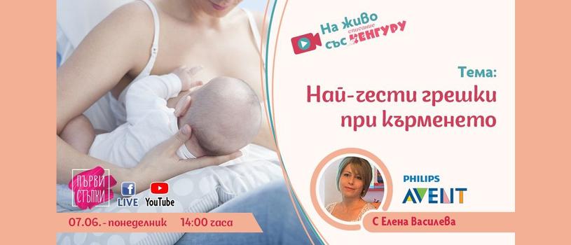 Гледайте на живо акушерката Елена Василева в предаването