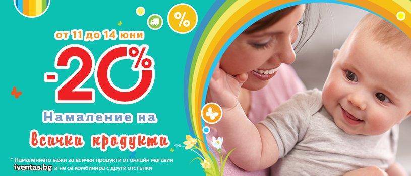20% Намаление на всички продукти от онлайн магазин Iventas.bg само от 11 до 14 юни