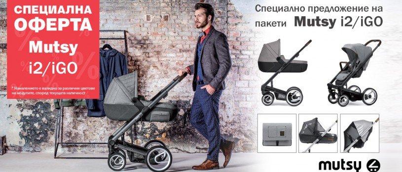 СПЕЦИАЛНА ОФЕРТА за Пакет Количка и Аксесоари Mutsy iGO/i2