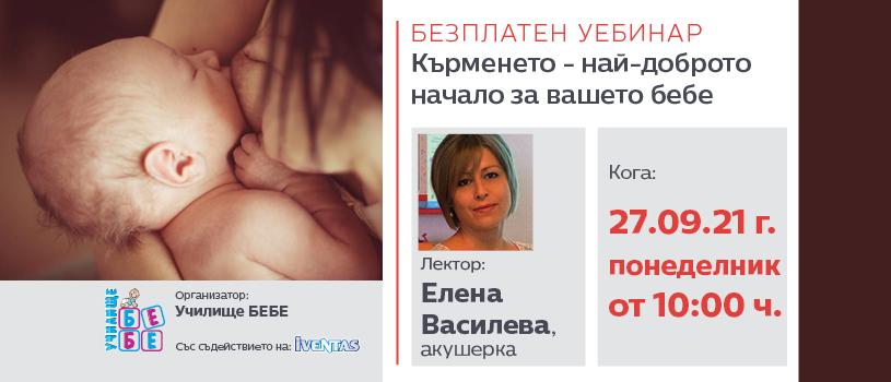 За всички бременни и майки с новородено е безплатния уебинар на тема