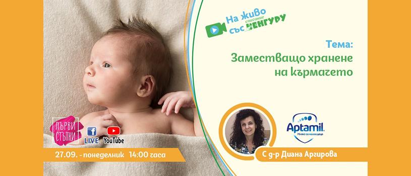 Ако имате въпроси свързани с храненето на бебето, когато кърменето не се получава по една или друга причина, гледайте на живо предаването