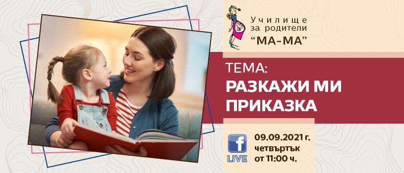 Училище за бъдещи родители Ма-Ма с безплатна онлайн лекция на тема