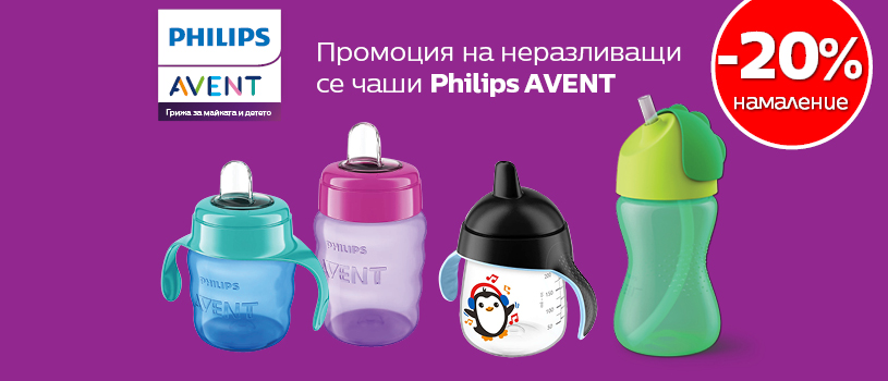 ПРОМОЦИЯ!!! Philips AVENT: 20% намаление на всички неразливащи се чаши
