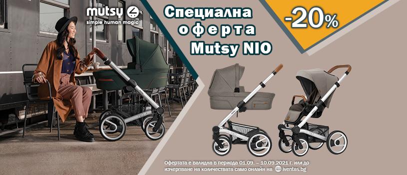 ПРОМОЦИЯ!!! Mutsy NIO: 20% намаление на детски колички и аксесоари до 10 септември 2021г.