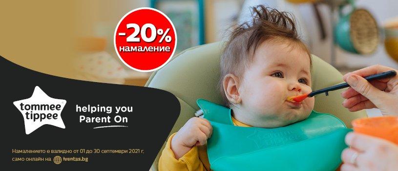 ПРОМОЦИЯ!!! Tommee Tippee: 20% намаление на купи, прибори и аксесоари за хранене на бебето