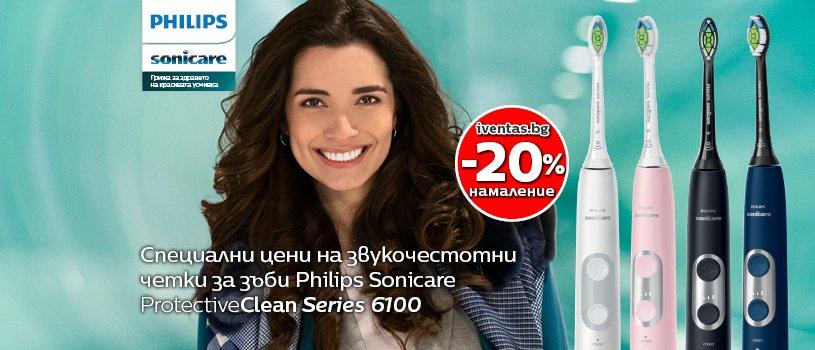 ПРОМОЦИЯ!!! Philips Sonicare: 20% Намаление на Звукочестотни четки за зъби и Комплекти ProtectiveClean Series 6100