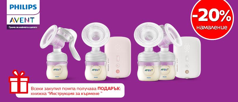 ПРОМОЦИЯ!!! Philips AVENT: 20% намаление на всички помпи за изцеждане на кърма