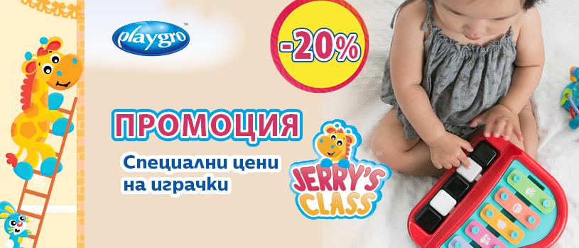 ПРОМОЦИЯ!!! Playgro: 20% всички образователни играчки от серия JERRY`S CLASS