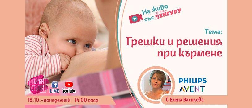 Кърмата е най-добрата храна за бебето! Гледайте на живо на 18 октомври, безплатната лекция на тема: Грешки и решения при кърмене