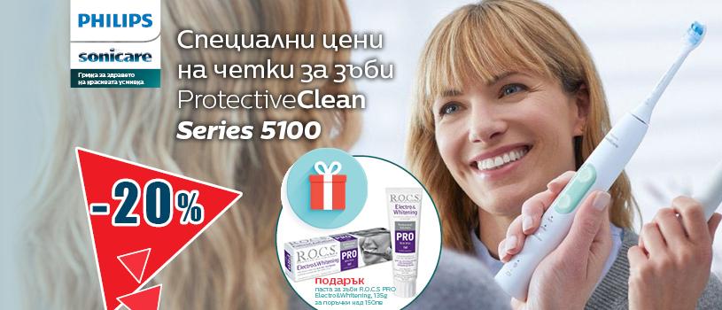 ПРОМОЦИЯ!!! Philips Sonicare: 20% Звукочестотни четки за зъби и Комплекти ProtectiveClean Series 5100