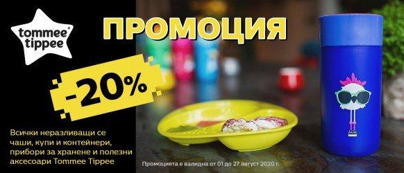 ПРОМОЦИЯ!!! Tommee Tippee: 20% аксесоари за хранене и неразливащи се чаши