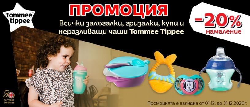 ПРОМОЦИЯ!!! Tommee Tippee: 20% аксесоари за хранене, чаши, залъгалки и гризалки