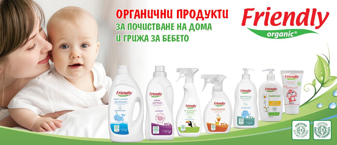 Органични продукти  за почистване на дома и грижа за бебето Friendly Organic