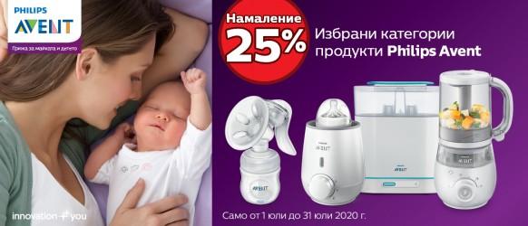 ПРОМОЦИЯ!!! Philips AVENT: 25% уреди и помпи