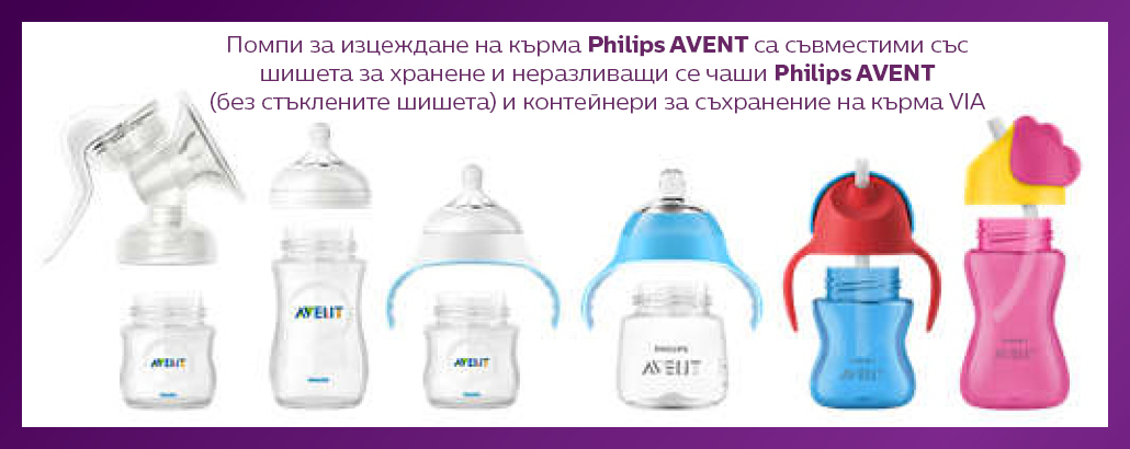 Помпи за изцеждане на кърма Philips AVENT са съвместими със шишета за хранене и неразливащи се чаши Philips AVENT и контейнери VIA