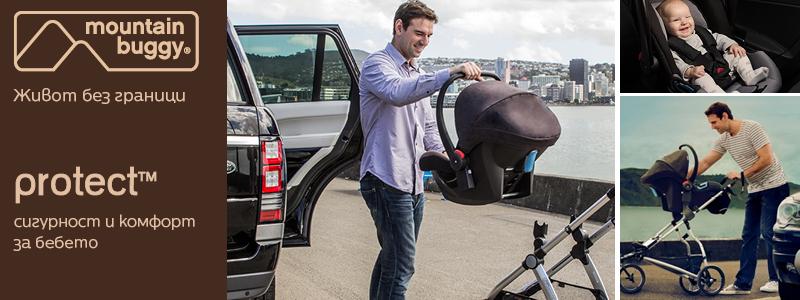 От колата до количката и обратно. Детско столче за кола Mountain Buggy Protect™ предлага защита, гъвкавост и комфорт на бебето
