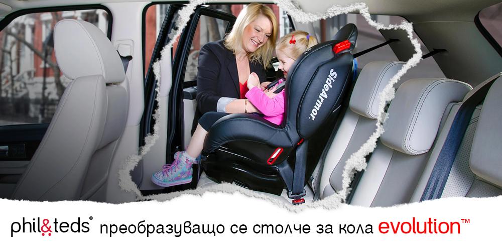 Група 0+, 1, 2 от новородено до 6 години, преобразуващото се столче за кола Phil & Teds Evolution с най-добрата защита и удобство за растящото бебе