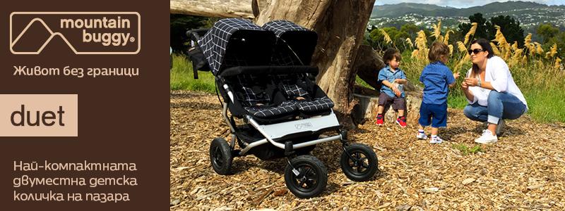 Kоличка за близнаци Mountain Buggy Duet V3 е най-компактната двуместна детска количка на пазара
