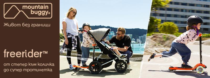 Mountain Buggy freerider™ е уникален продукт с двойна функционалност, която превръща степера за количка в детски скутер с три колела