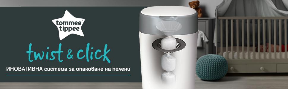 Хигиенен кош за памперси Tommee Tippee Twist&Click предлага хигиеничен и чист начин за изхвърляне на използваните памперси