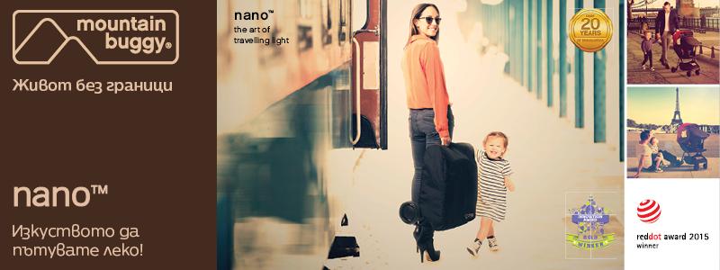Детска количка Mountain Buggy Nano, лесно и компактно сгъване, отговаря на изискванията за ръчен багаж на авиокомпаниите