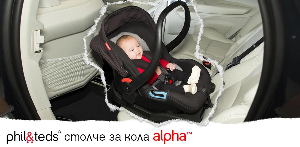 Безопаснo и лекo столче за кола Phil & Teds Alpha с възможност за монтаж върху база за лесна употреба
