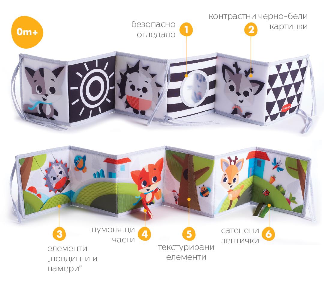 TINY LOVE Двустранна книжка-обиколник Double-sided First Book разполага с множество активности, важни за  развитието на детето